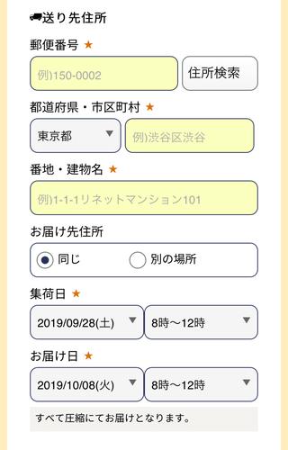 注文方法3