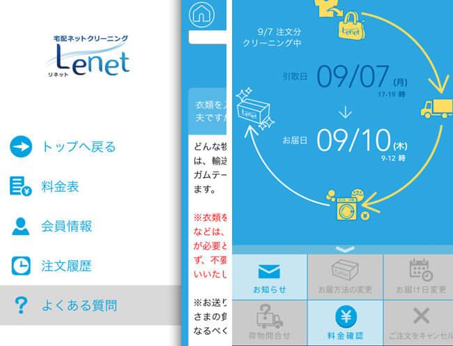 リネットのアプリサイドメニュー